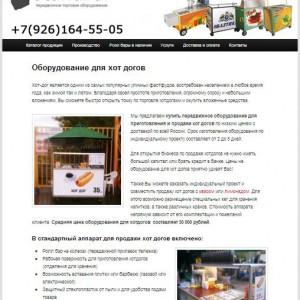 сайт передвижного оборудования для уличной торговли